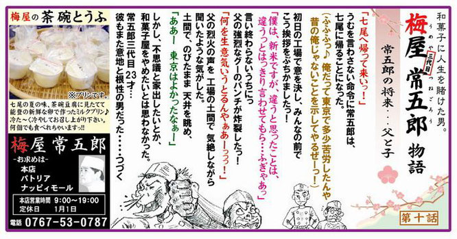 梅屋常五郎物語:第10話 常五郎の将来…父と子