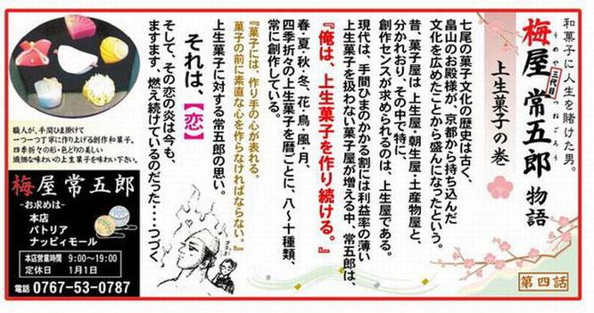 梅屋常五郎物語:第04話 上生菓子の巻