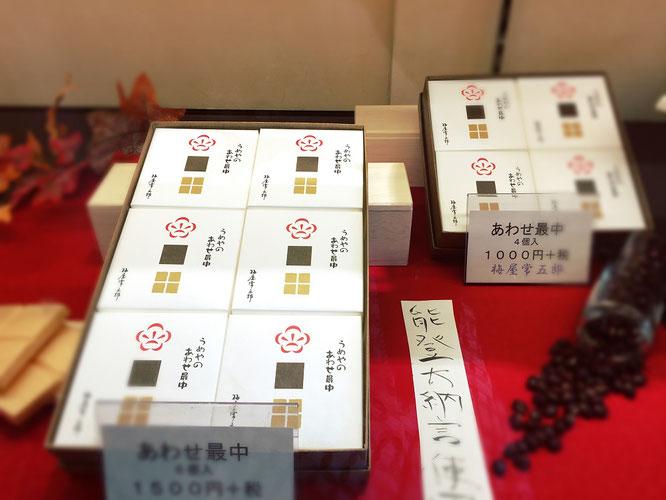 能登が誇る大粒で宝石のような赤い色が特徴の「能登大納言小豆」がオススメの自分で合わせて作る最中です。