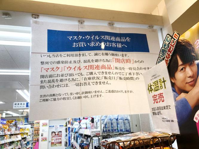 マスクなど感染対策商品の需要拡大とともに店頭価格も高騰している。