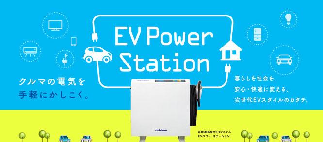 ニチコン V2H EVパワーステーション 富士市 富士宮市 沼津市 業者