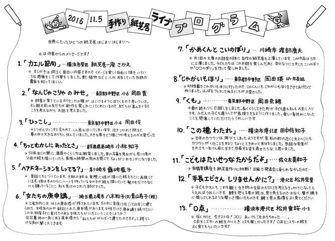 11月5日 手作り紙芝居ライブ in 桜木町 横浜市市民活動センター プログラム