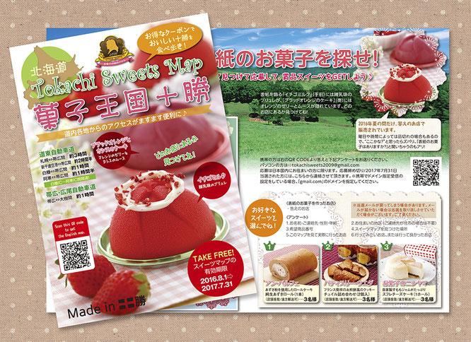 2016年菓子王国十勝画像