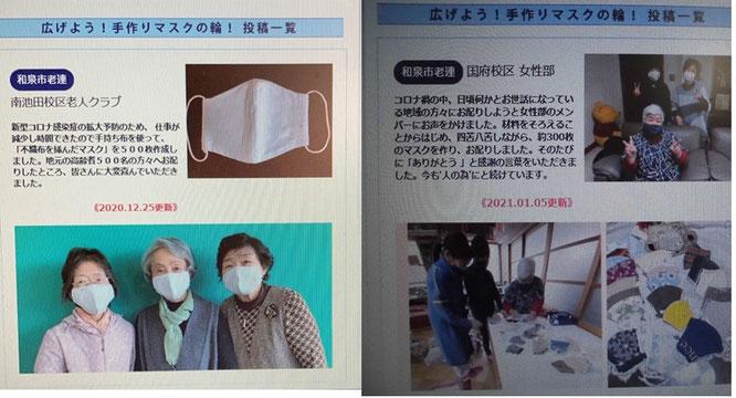 SC大阪ホームページに掲載されました。
