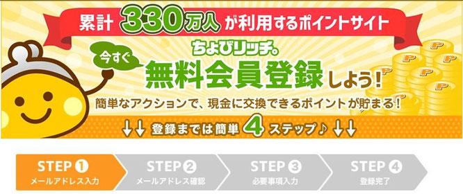 ポイ活サイト比較一覧ランキング2位ちょびリッチで月収10万円