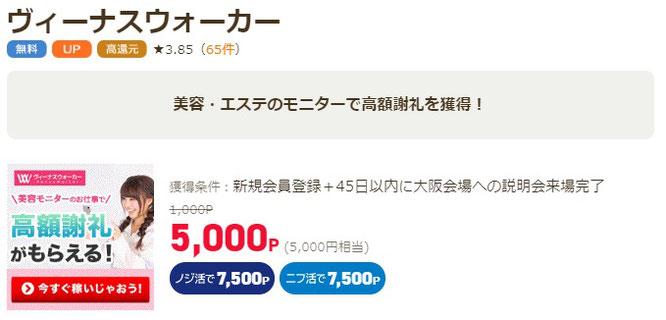ポイ活サイト比較一覧ランキング1位経由でヴィーナスウォーカー登録で5,000円