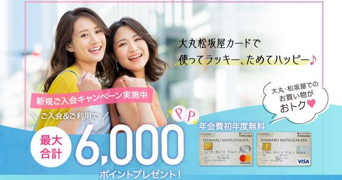 2020年11月おすすめ案件「大丸松阪屋カード発行」