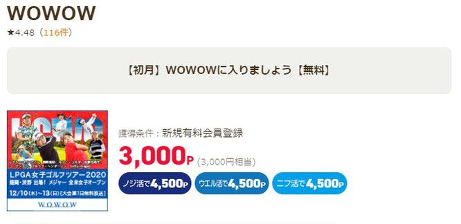 ポイ活サイト比較一覧ランキング1位で無料で3,000円稼げる