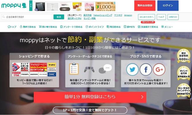 おすすめポイントサイトランキング2位モッピーで月収1万円の収入