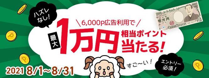 ポイ活サイトで最高5万円キャンペーンで稼げる