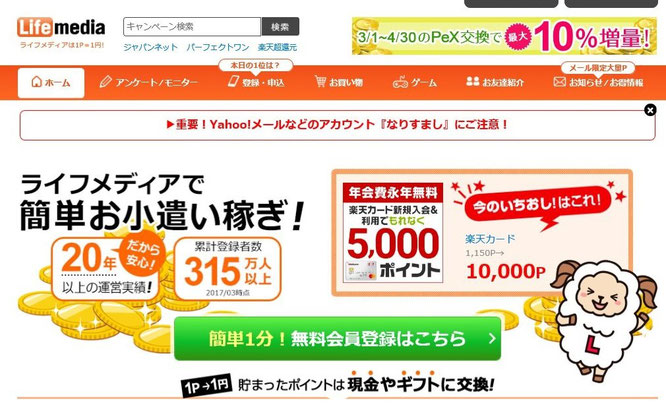 ポイ活ランキング1位ライフメディアで月収10万円稼ぐ
