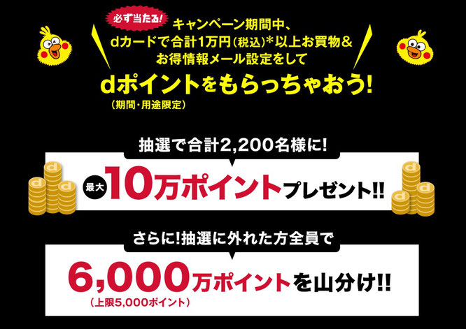 dカードで最大10万円