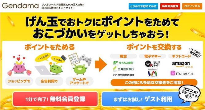 比較一覧ランキング4位げん玉で月収1万円
