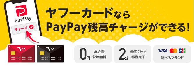おすすめポイ活サイトでYahoo!JAPANカード発行