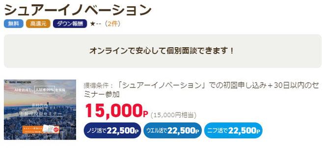 ポイ活サイト比較一覧ランキング1位ライフメディア経由で15,000円稼げる