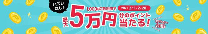 ポイ活サイト比較一覧ランキング1位で最高5万円