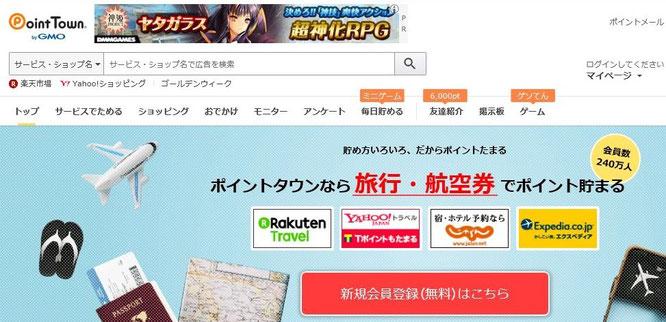 おすすめポイントサイトランキング3位ポイントタウンで月収10万円の収入
