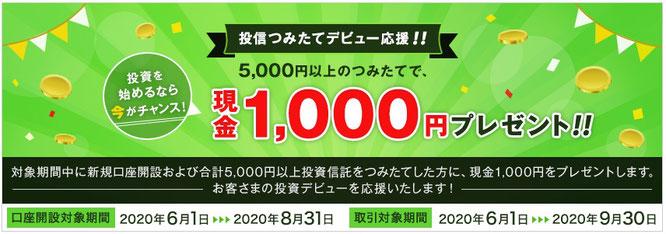 現金1,000円キャンペーン