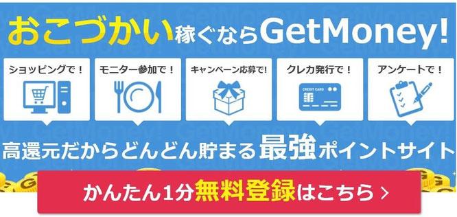 ポイ活サイトおすすめ比較一覧ランキング8位ゲットマネーで月収10万円稼げる