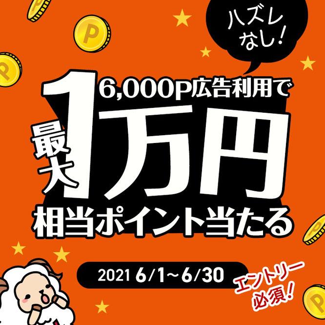 ポイ活サイトランキング1位ライフメディアで最高1万円当たる