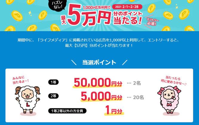 ポイ活サイトライフメディアで最高5万円稼げるチャンス