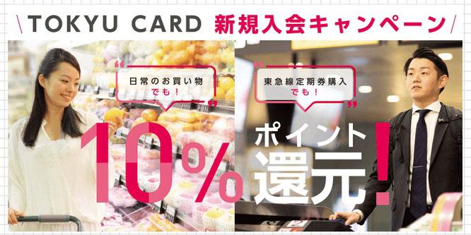 2020年11月おすすめ案件「東急カード発行」