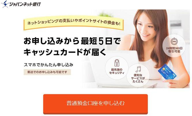 2020年11月おすすめ案件「ジャパンネット銀行口座開設」