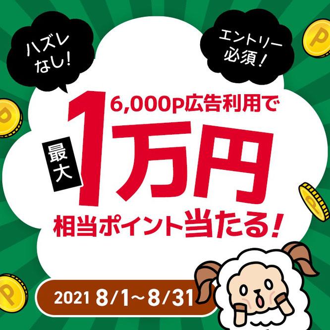 ポイ活サイト比較一覧ランキング1位で5万円キャンペーン