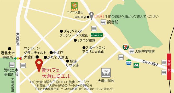 大倉山ミエルへのアクセスマップ