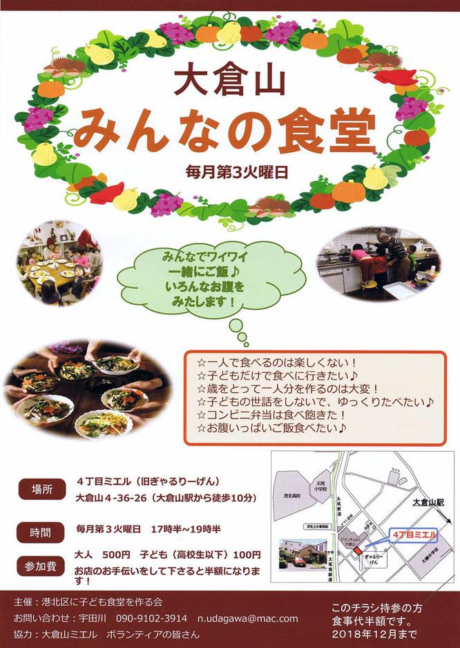 大倉山みんなの食堂