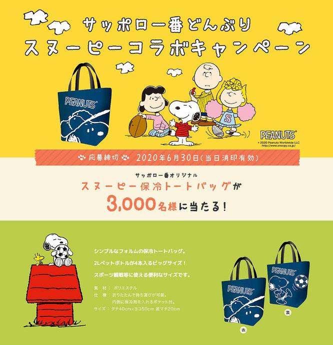 【サンヨー食品】サッポロ一番 スヌーピーコラボキャンペーン