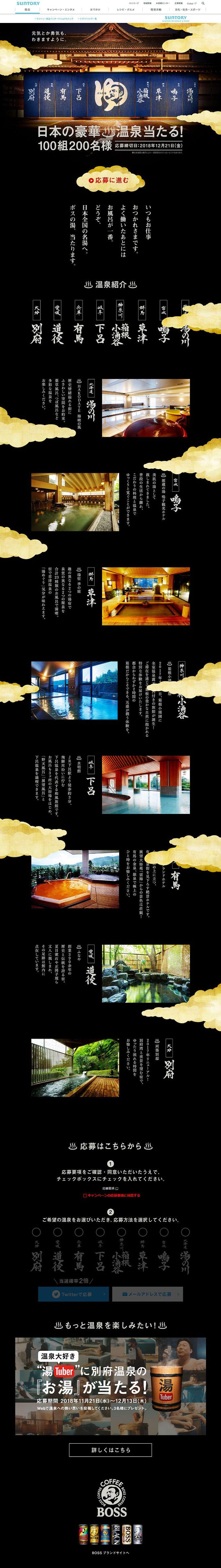 【BOSS】ボスの湯 日本の豪華温泉当たる!キャンペーン