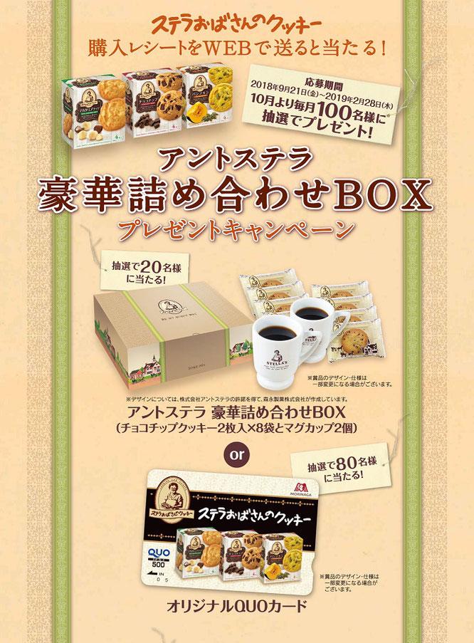 【森永製菓】ステラおばさんのクッキー アントステラ豪華詰め合わせBOXプレゼントキャンペーン