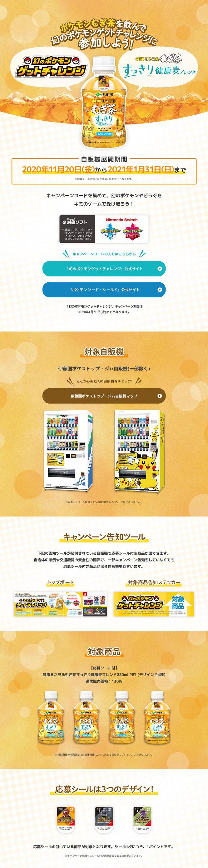 【伊藤園】幻のポケモンゲットチャレンジキャンペーン
