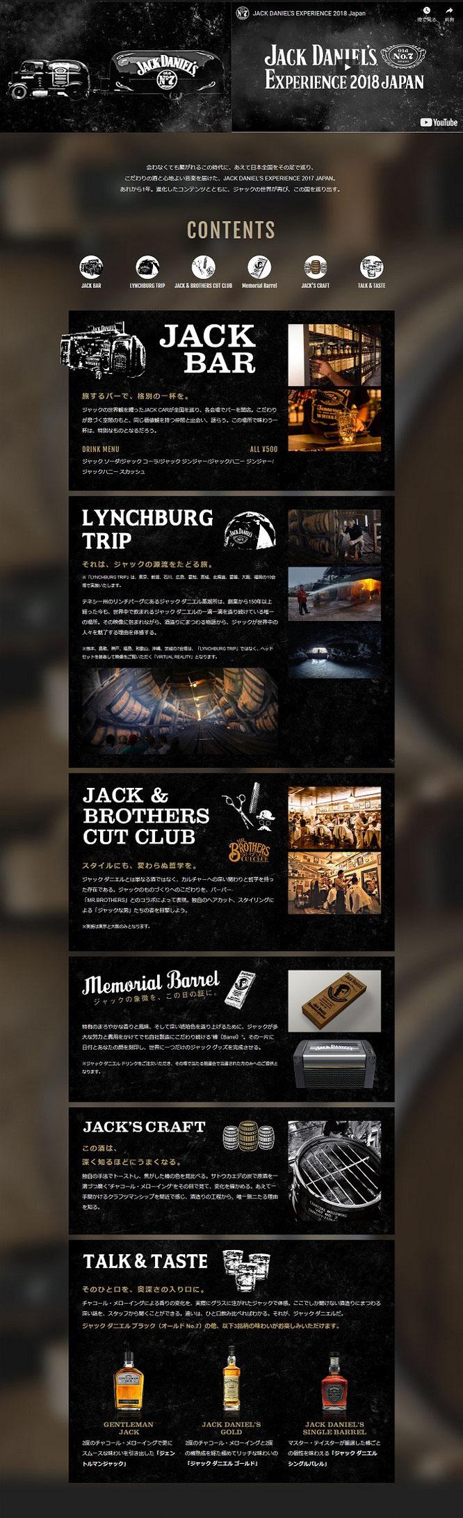 【ジャック ダニエル】JACK DANIEL'S EXPERIENCE 2018 JAPAN