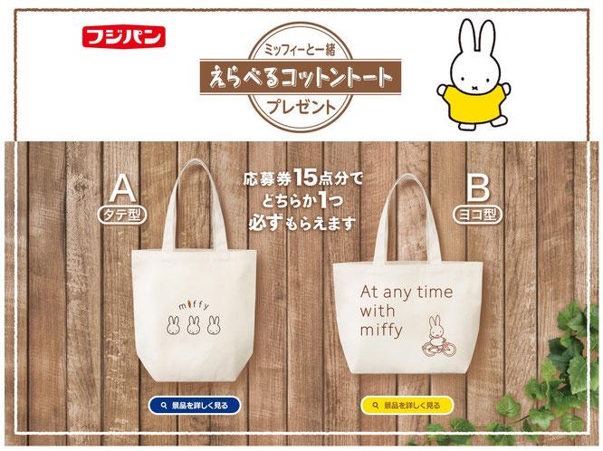 【フジパン】ミッフィー えらべるコットントートプレゼントキャンペーン