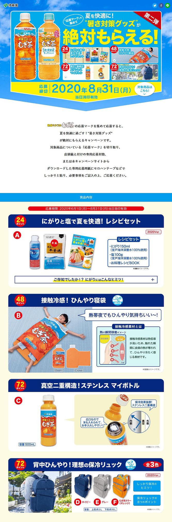 【伊藤園】健康ミネラルむぎ茶 夏を快適に!暑さ対策グッズが絶対もらえるキャンペーン