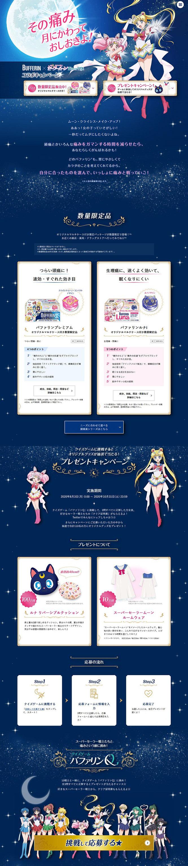 【ライオン】バファリン 劇場版「美少女戦士セーラームーンEternal」コラボキャンペーン