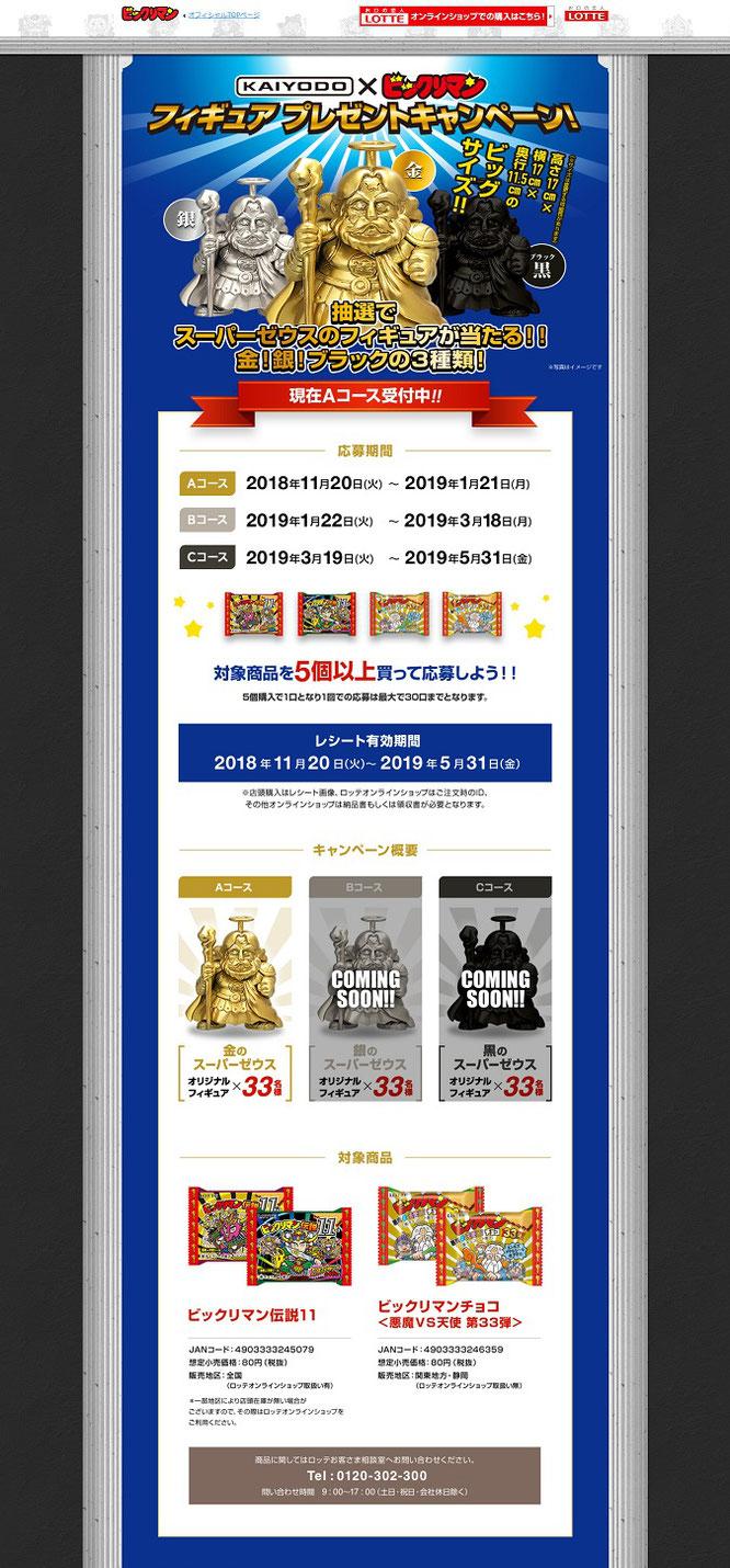 【ロッテ】ビックリマン 海洋堂スーパーゼウスフィギュアプレゼントキャンペーン