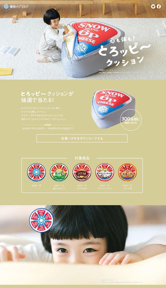 【雪印メグミルク】プロセスチーズ 心も体も!とろッピ〜クッションプレゼント!キャンペーン