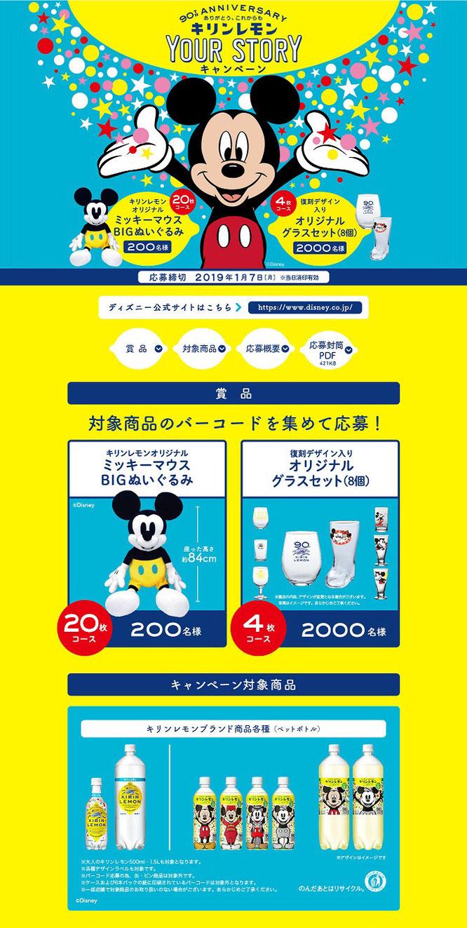 【キリン】キリンレモン90th ミッキーマウス Your Story キャンペーン