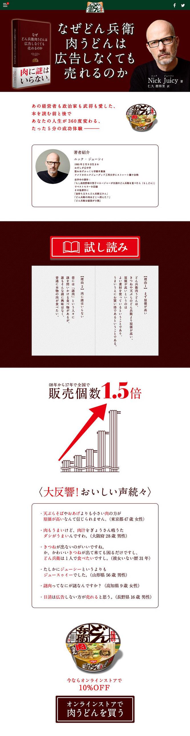 【日清食品】架空のビジネス書「なぜどん兵衛肉うどんは広告しなくても売れるのか」