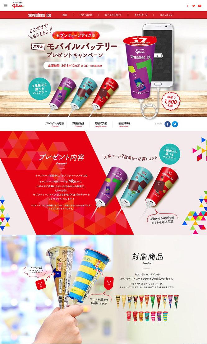 【グリコ】セブンティーンアイス型モバイルバッテリープレゼントキャンペーン