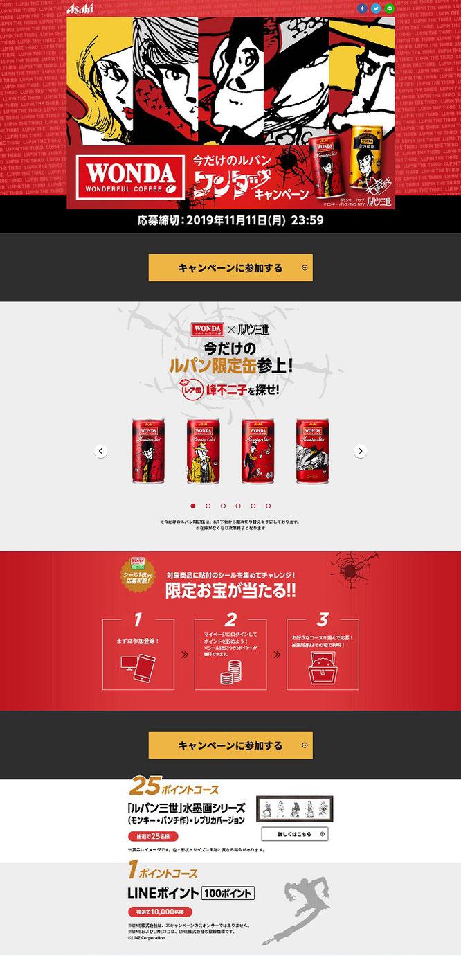 【アサヒ飲料】ルパン三世 今だけのルパンWONDAキャンペーン