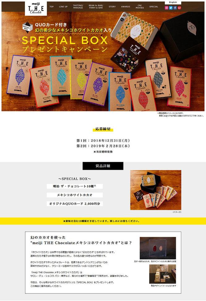 【明治】ザ・チョコレート スペシャルボックスプレゼントキャンペーン