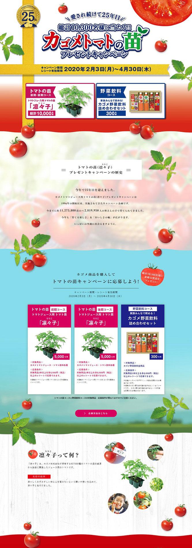 【カゴメ】トマトの苗プレゼントキャンペーン