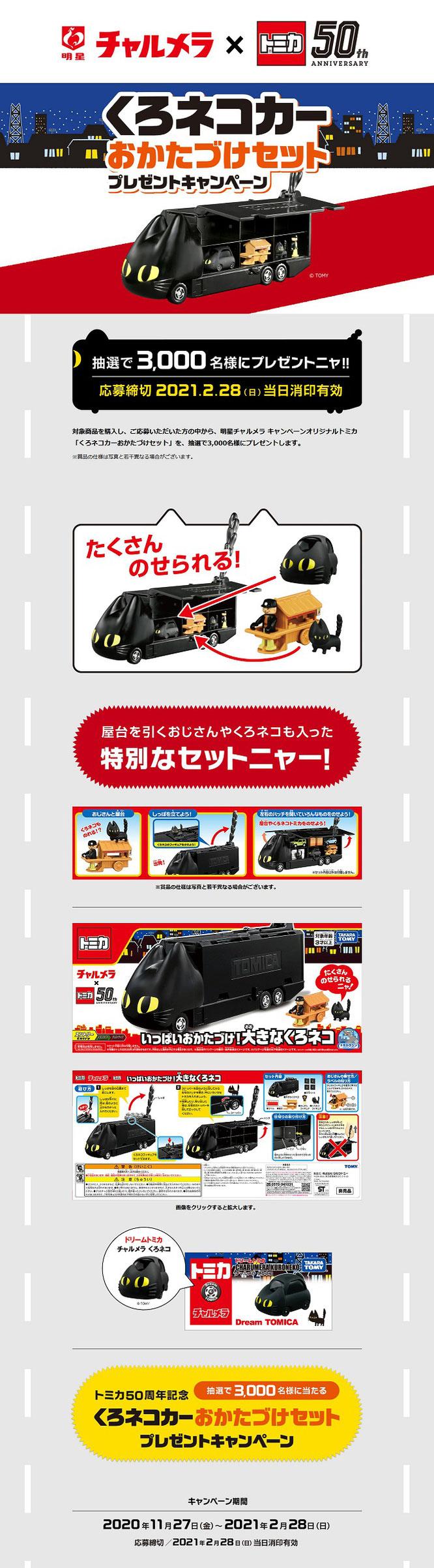 【明星】チャルメラ トミカ50周年「くろネコカーおかたづけセット」プレゼントキャンペーン