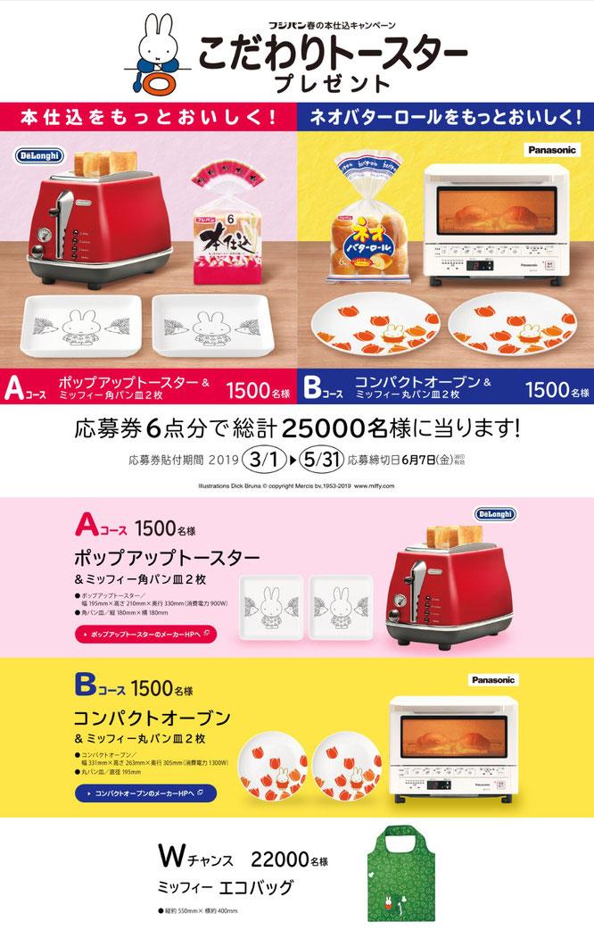【フジパン】こだわりトースター&ミッフィーグッズプレゼントキャンペーン