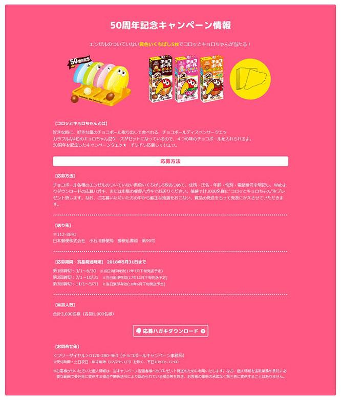 【森永】チョコボール50周年記念キャンペーン