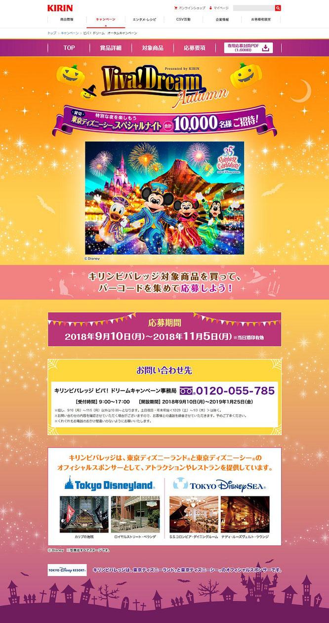 【キリン】ディズニー ビバ!ドリーム・オータムキャンペーン